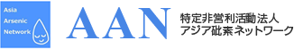 Asia Arsenic Network - 特定非営利活動法人 アジア砒素ネットワーク