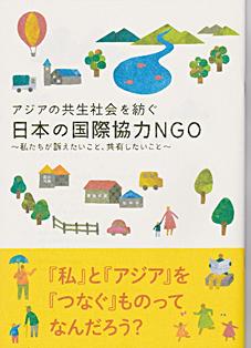 日本の国際協力NGO