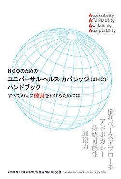 NGOのためのユニバーサル・ヘルス・カバレッジ ハンドブック=すべての人に健康を届けるためには