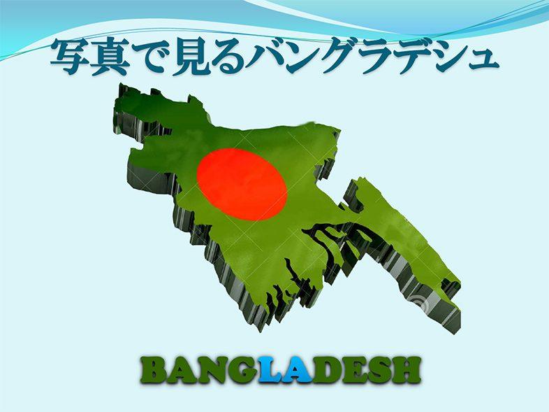 写真で見るバングラデシュ